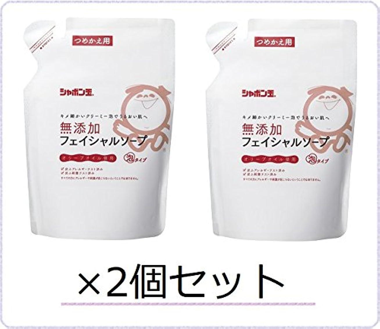 既に細菌振動させるシャボン玉 無添加フェイシャルソープ つめかえ用 ×2セット