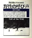 野生の呼び声―開高健とC.W.ニコルの