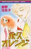 永久オレンジ (りぼんマスコットコミックス)