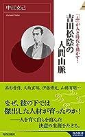 「志」が人と時代を動かす!  吉田松陰の人間山脈 (青春新書インテリジェンス)