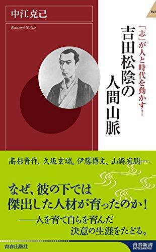 「志」が人と時代を動かす!  吉田松陰の人間山脈 (青春新書インテリジェンス)の詳細を見る