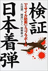 検証 日本着弾―「ミサイル防衛」とコブラボール