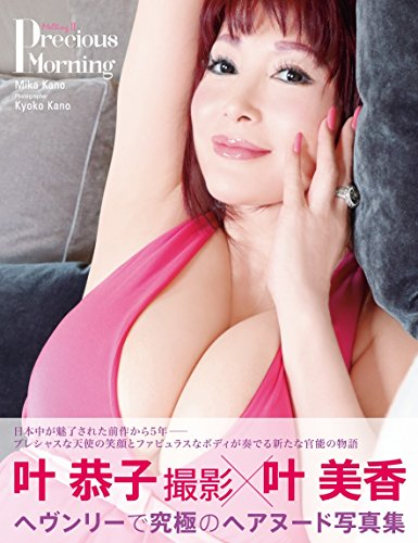 【DVD付き】叶 美香 写真集 『Melting II Precious Morning』 -