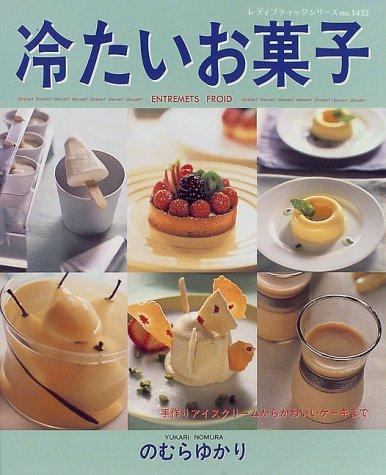 冷たいお菓子―手作りアイスクリームからかわいいケーキまで (レディブティックシリーズ (1435))