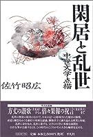 閑居と乱世―中世文学点描 (平凡社選書 (224))