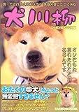 犬川柳 ニッポンの犬ごころ編 タツミムック