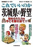 地域批評シリーズ61 これでいいのか茨城県の野望