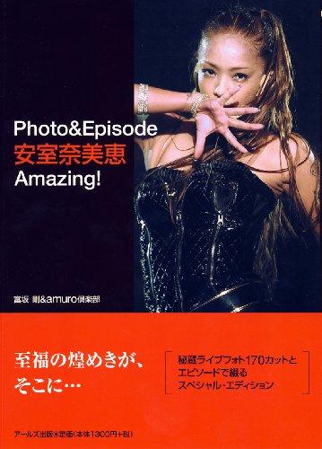 安室奈美恵 Photo&Episode Amazing! (RECO BOOKs)の詳細を見る