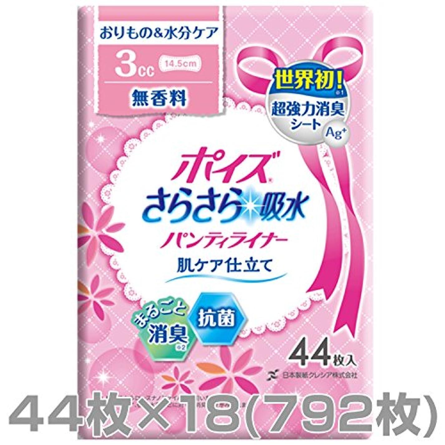 消費する同一性後ろ、背後、背面(部日本製紙クレシア ポイズ さらさら吸収パンティライナー 無香料 (吸収量3cc) 44枚×18(792枚) 80758*18