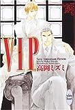 VIP 蜜 (講談社X文庫―ホワイトハート / 高岡 ミズミ のシリーズ情報を見る