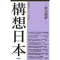 構想日本〈第4巻〉政治時評