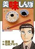 美味しんぼ (61) (ビッグコミックス)