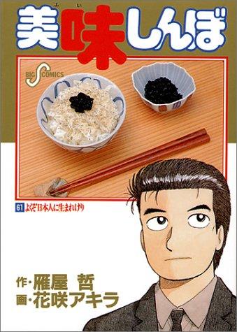美味しんぼ (61) (ビッグコミックス)の詳細を見る