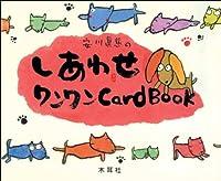 安川眞慈のしあわせワンワンCard Book