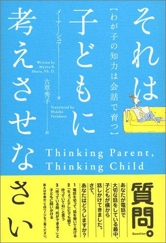 それは子どもに考えさせなさい ―わが子の知力は会話で育つ―の詳細を見る