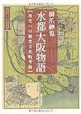 「水都」大阪物語 〔再生への歴史文化的考察〕
