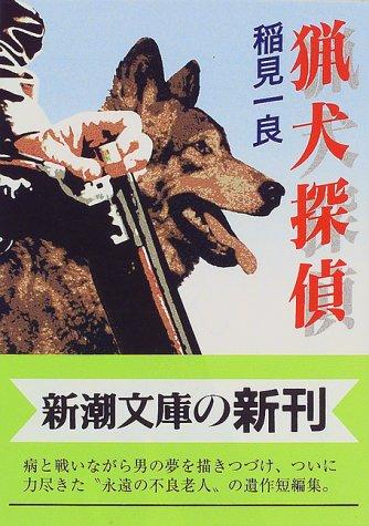 猟犬探偵 (新潮文庫)の詳細を見る