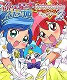 ふしぎ星の☆ふたご姫キャラクターディテールブック〈2〉