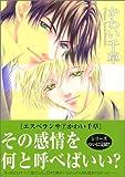 エスペランサ (7) (ウィングス・コミックス)