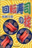 回転寿司の掟