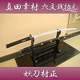 【模造刀】 戦国 真田幸村 NEU-018