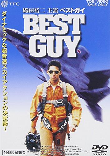 BEST GUY<ベストガイ> [DVD]