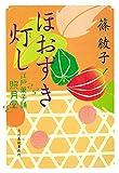 ほおずき灯し 江戸菓子舗照月堂 (時代小説文庫) 画像