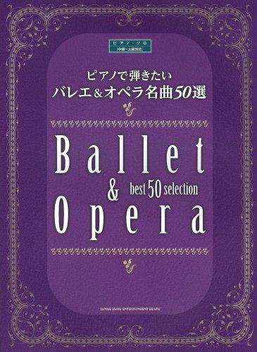 ピアノで弾きたい バレエ&オペラ名曲50選 (ピアノ・ソロ)
