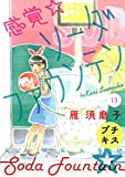 感覚・ソーダファウンテン プチキス(13) (Kissコミックス)
