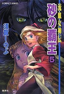 流血女神伝 砂の覇王5 (集英社コバルト文庫)