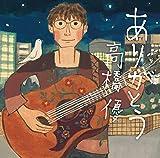 First and Last Love♪メガネツインズ(高橋優&亀田誠治)のCDジャケット