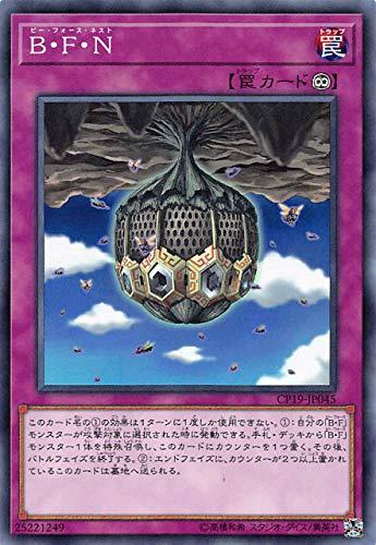 遊戯王 CP19-JP045 B・F・N (日本語版 ノーマル) コレクションパック 革命の決闘者編