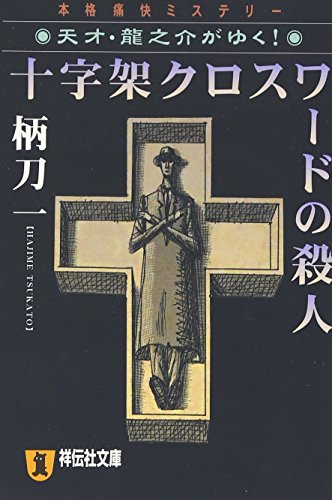 十字架クロスワードの殺人―天才・龍之介がゆく! (祥伝社文庫)の詳細を見る