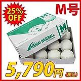 内外ゴム 軟式ボールM号 (軟式公認球) 1ダース12球入り NAIGAI-M-1
