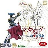 ワンコインフィギュアシリーズ 女神転生 悪魔召喚録 第三集 シークレット1種入り全7種セット