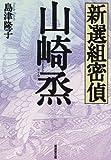 新選組密偵 山崎烝 (広済堂文庫)
