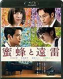 【Amazon.co.jp限定】蜜蜂と遠雷Blu-ray通常版(Amazon.co.jp限定特典:ミニポスター4枚セット)