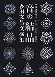 音の結晶―多田文昌文様集
