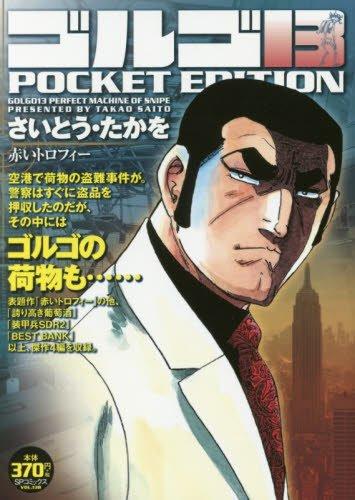 ゴルゴ13 POCKET EDITION 赤いトロフィー (SPコミックス)