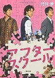 アフタースクール (角川文庫)