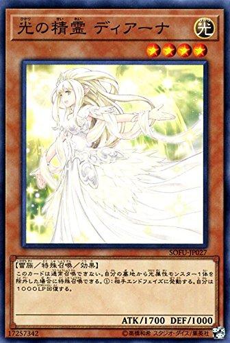 光の精霊 ディアーナ ノーマル 遊戯王 ソウル・フュージョン sofu-jp027