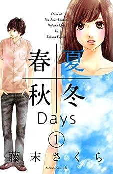 [藤末さくら]の春夏秋冬Days(1) (BE・LOVEコミックス)