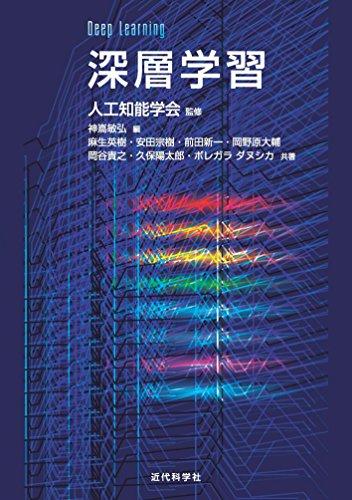 麻生ら,深層学習,近代科学社,人工知能学会監修, 神嶌編,2015.