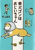柴犬ゴンはおじいちゃん 画像