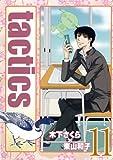 tactics(11)初回限定版 (BLADE COMICS)