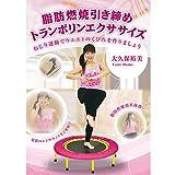 脂肪燃焼引き締めトランポリンエクササイズ (ねじり運動でウエストのくびれを作りましょう) [DVD]