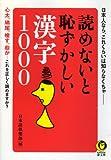読めないと恥ずかしい漢字1000 心太、鳩尾、唆す、些か…これを正しく読めますか? (KAWADE夢文庫)