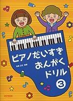 ピアノだいすき おんがくドリル(3)