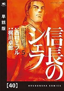 信長のシェフ【単話版】 40巻 表紙画像
