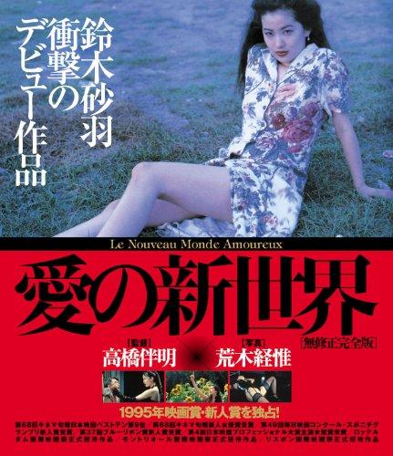 愛の新世界【無修正完全版】(Blu-ray Disc) -